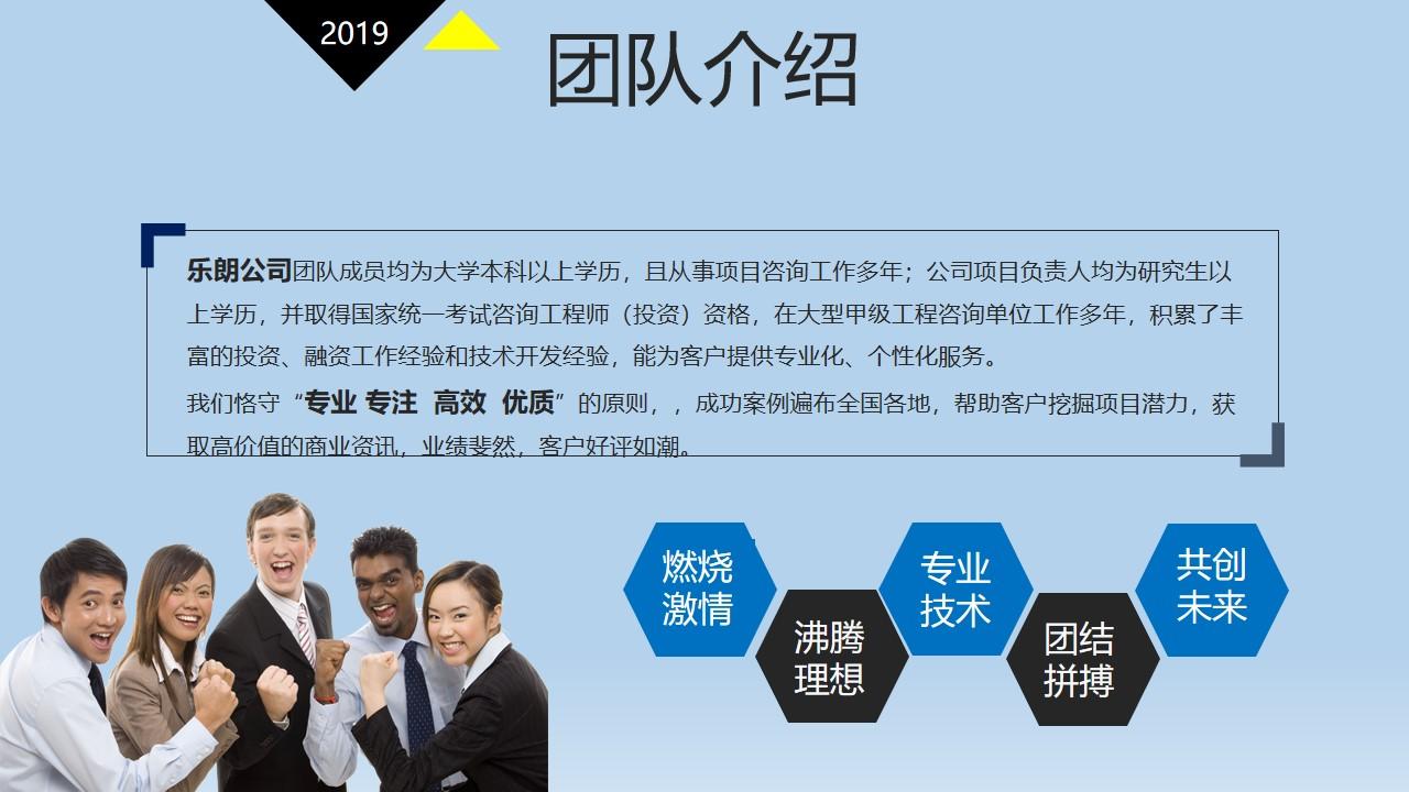 赣州做可行性研究报告、编写商业计划书