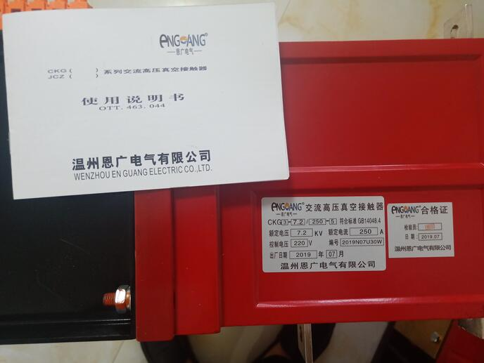 JCZ7-10KV/400A深泽县接触器