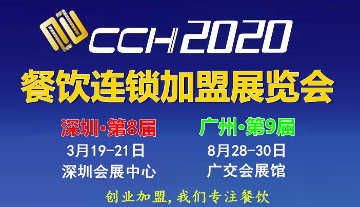 2020广州国际餐饮博览会