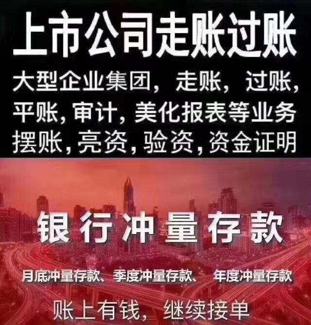 赣州/雄安个人摆账3个亿一手资金品牌保障