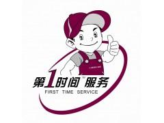 郑州万宝热水器售后维修中心--售后服务中心欢迎您