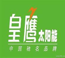 武汉皇鹰太阳能售后服务中心---售后服务中心欢迎您