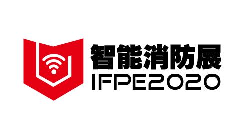 2020上海国际智能消防展览会