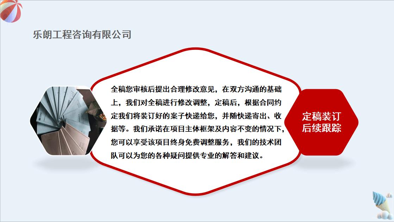 滁州可以写可行性报告-立项审批报告编写公司