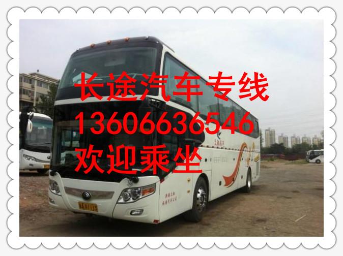 客车)杭州到郑州客车汽车13606636546(发车时刻表)大巴公告