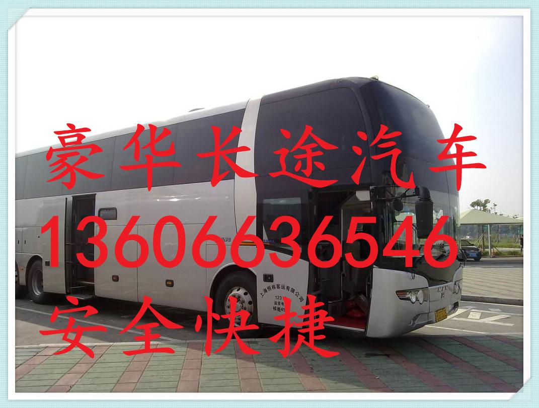 客车)杭州到安阳客车汽车13606636546(发车时刻表)大巴公告