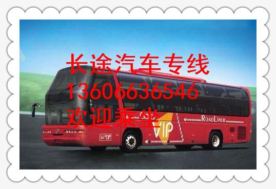 客车)杭州到汉中客车大巴13606636546最新时刻表公告