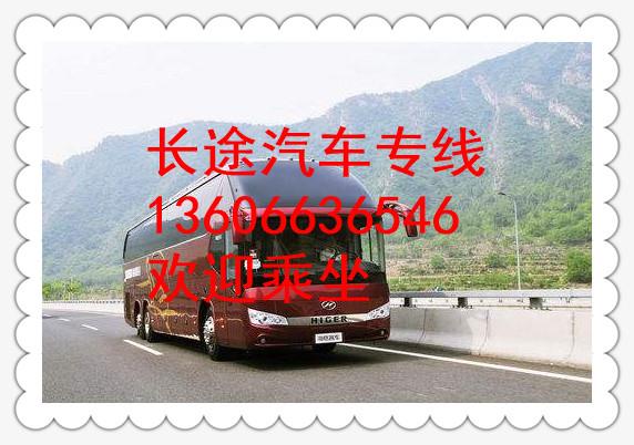 杭州到濮阳客车汽车13606636546(发车时刻表)大巴公告