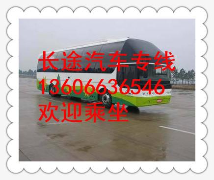 客车)杭州到开封客车汽车13606636546(发车时刻表)大巴公告
