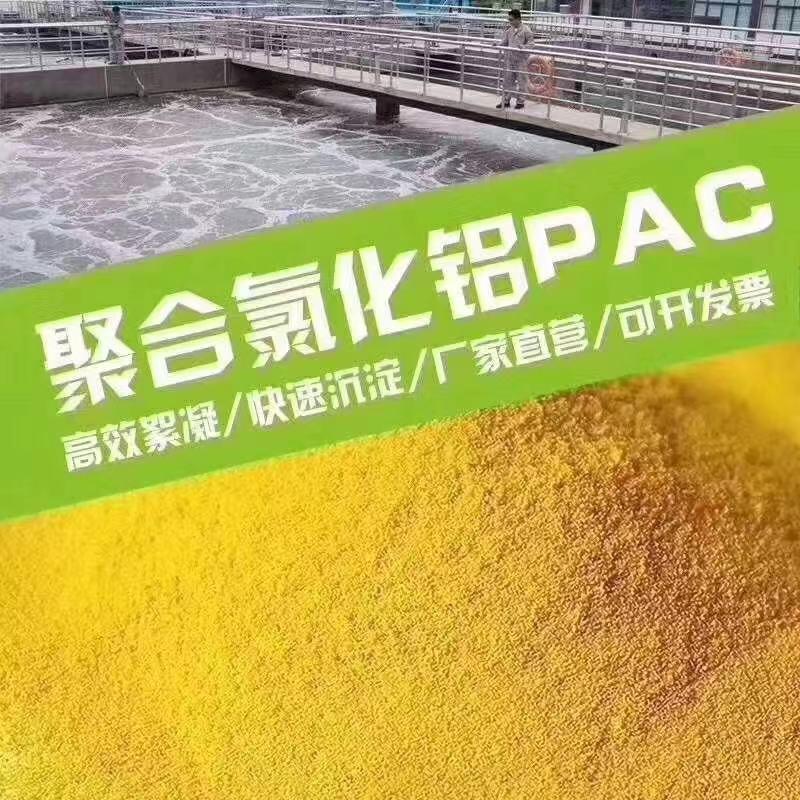 宜春市聚合氯化铝ph值