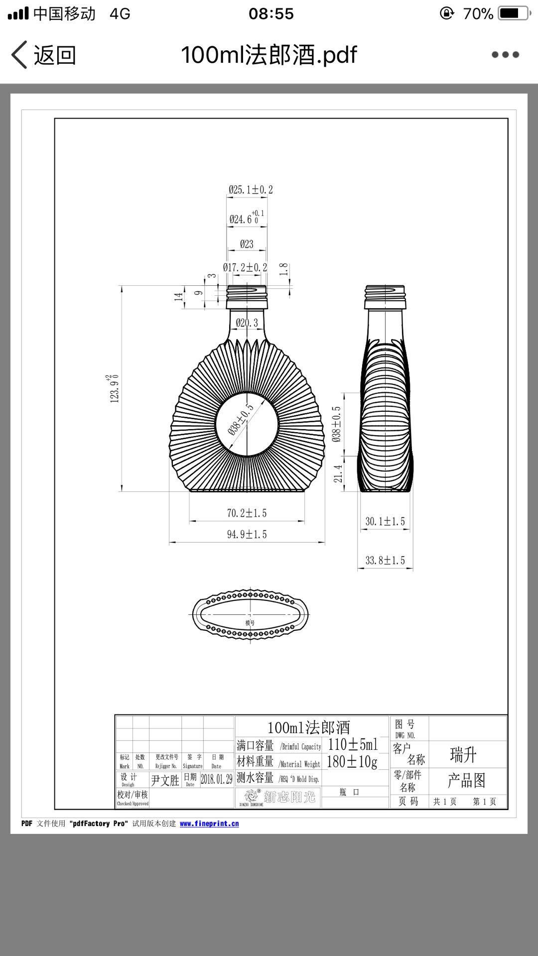 开原大气酒瓶生产厂家 洋酒瓶厂家 晶白料酒瓶 冰酒瓶 外贸瓶 彩色酒瓶