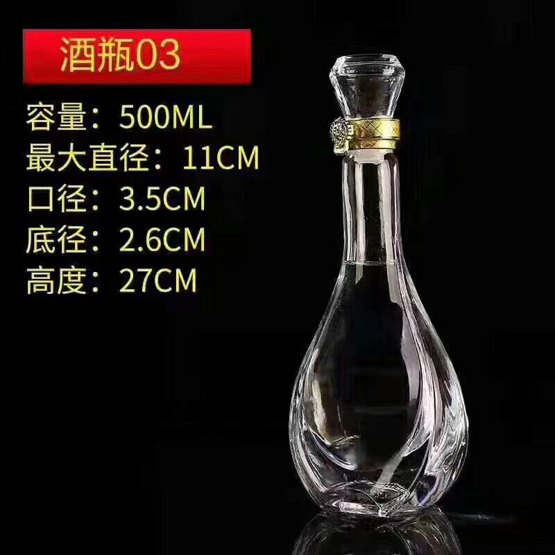 诸城出口酒瓶生产厂家 大气酒瓶厂家 彩色酒瓶 水晶酒瓶 冰酒瓶 晶白料酒瓶