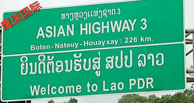 义乌到老挝乌多姆赛陆运包税,孟赛陆运双清到门