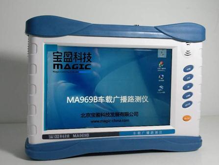 MA969B车载广播路测仪