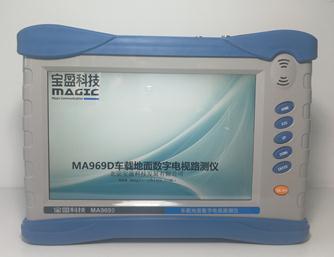 宝盈科技车载DTMB路测仪MA969D