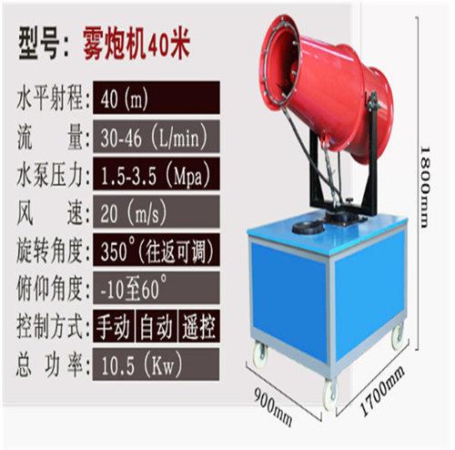 浙江舟山50米喷雾机型号