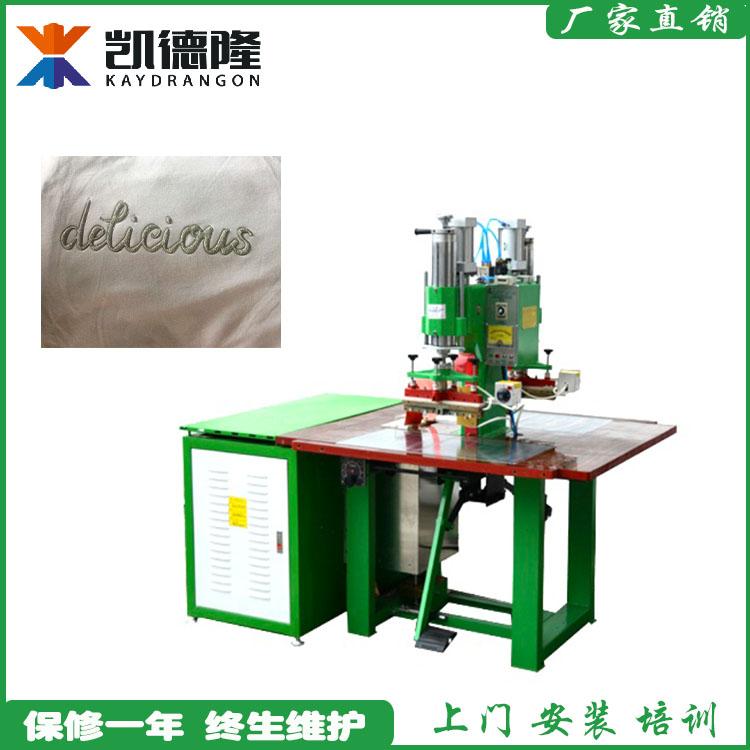 廣州服裝商標高頻壓花機雙頭高周波熱合機