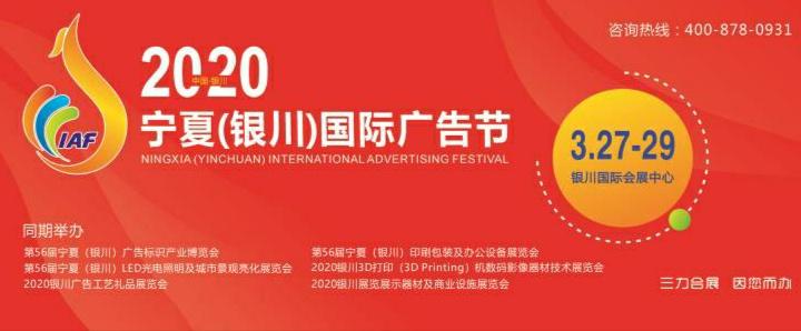 2020宁夏(银川)国际广告节