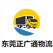 东莞到泰州物流专线24小时天天发车