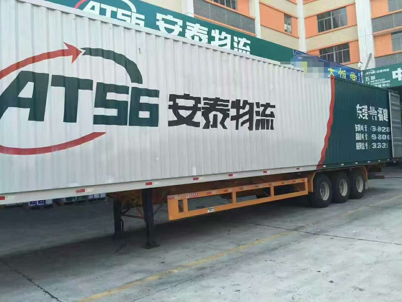 天津到陕西西安危险品物流运输配送公司【整车零担】