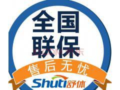 溫江區菲斯曼熱水器維修電話——全國統一售后服務中心