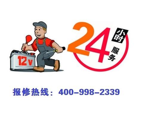上海崇明區TCL空調售后維修電話丨上海市統一400服務熱線