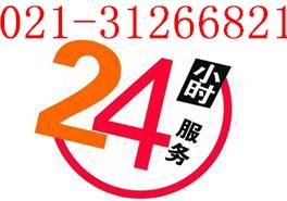 上海太陽能服務維修電話熱線