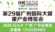 2020大健康展览会/营养健康食品展览会