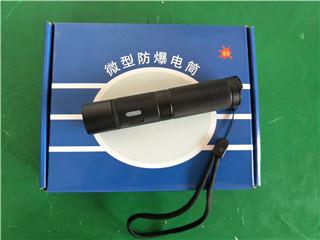 微型防爆电筒GMD5201B