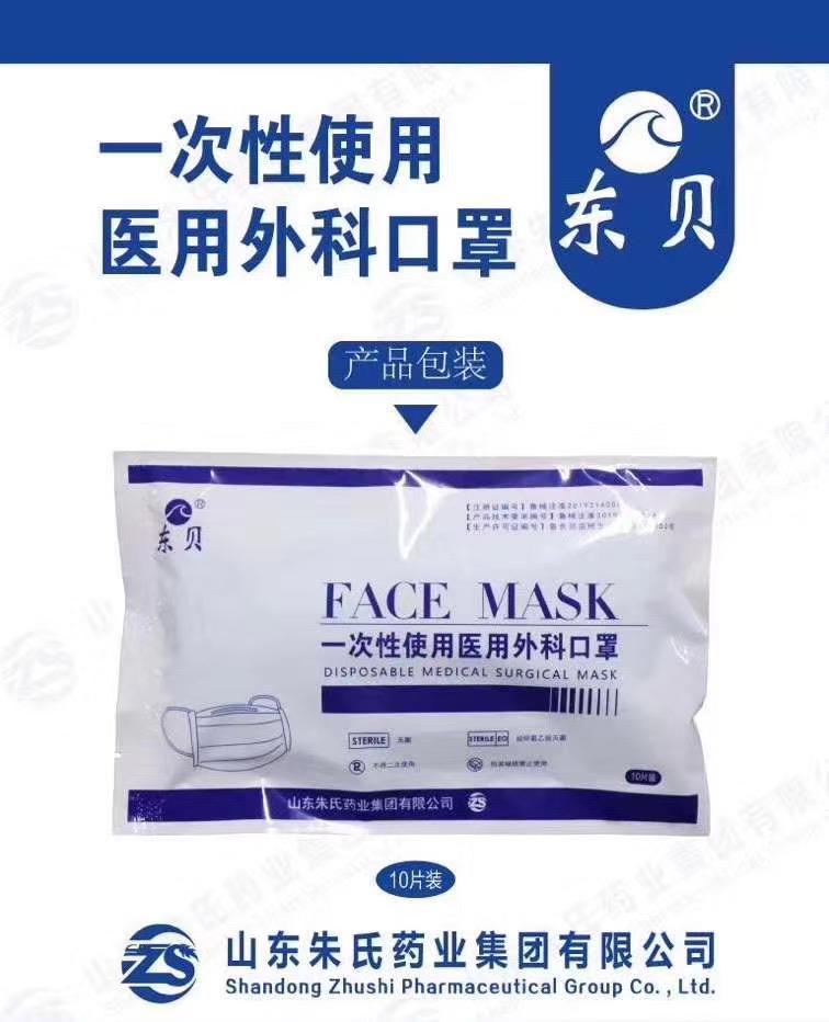 山东朱氏药业集团 一次性医用外科口罩厂家供应