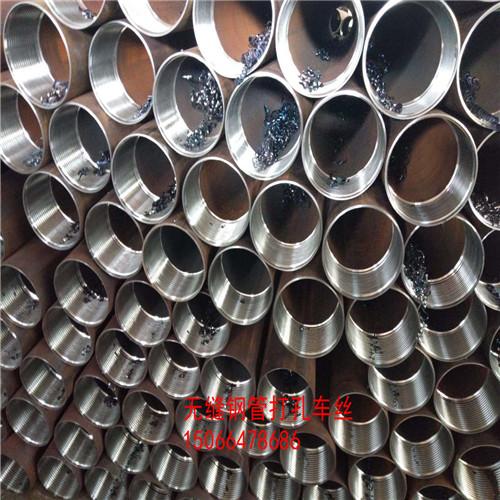 对接丝扣钢管内外挑丝无缝钢管 dn100丝扣钢管:加工型号