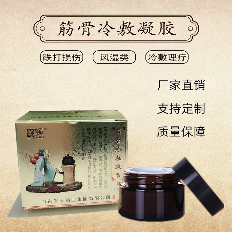 冷敷凝胶贴牌代加工 艾灸液生产厂家 山东朱氏药业