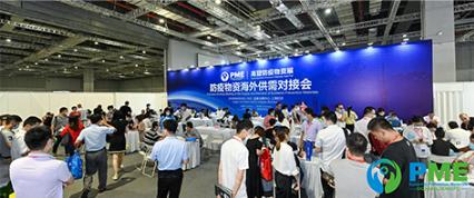2020中国(深圳)国际防疫物资展览会
