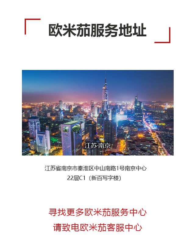 南京市歐米茄維修售后服務詳細地址可否恢復