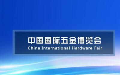 2021中國春季五金展-2021年3月23-25號