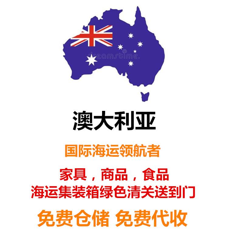 想要海運家具到澳洲看完這篇文章你就知道了