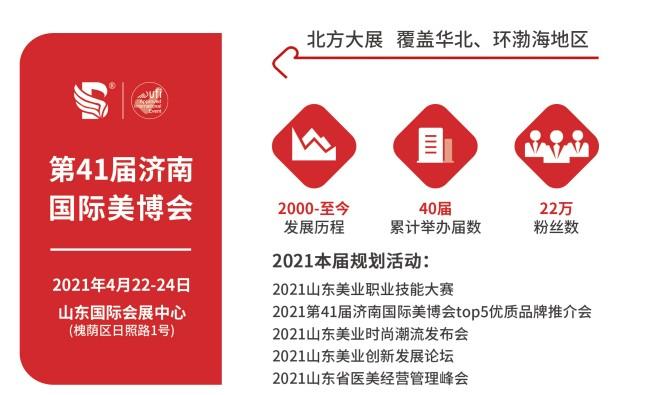 美博會濟南2021山東濟南美博會