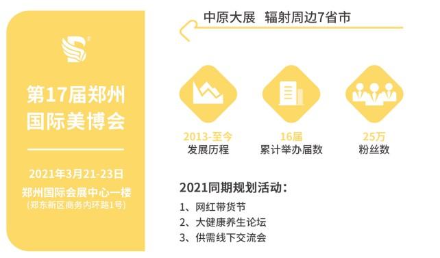 河南鄭州美博會2021時間表