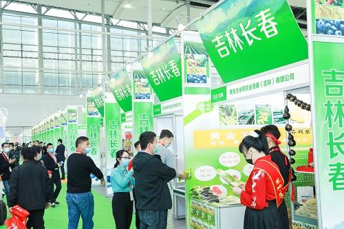 2021全国农产品展览会