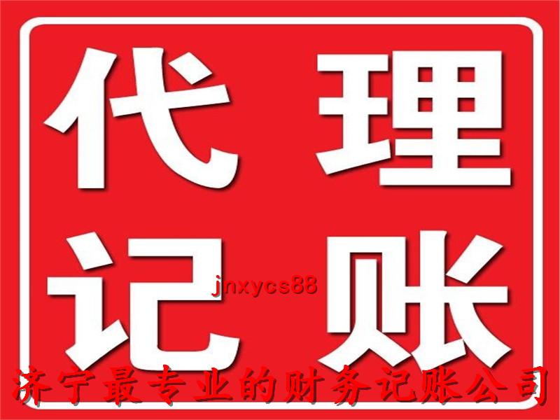 济宁公司注册公司欢迎咨询%诚信服务公司注册代理