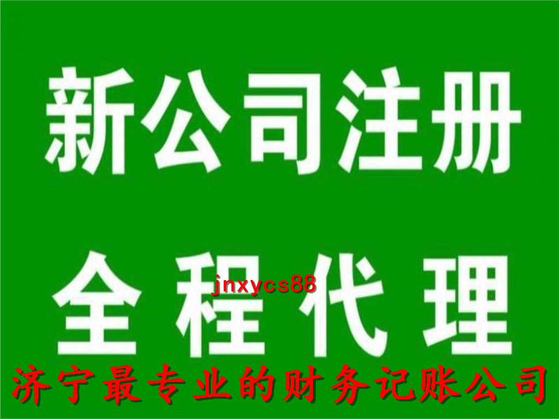 济宁代理记账公司注册代理欢迎咨询%诚信服务