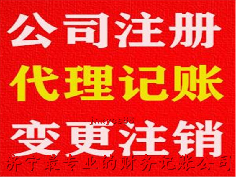 济宁代理公司注册代办公司联系电话¥欢迎咨询公司注册