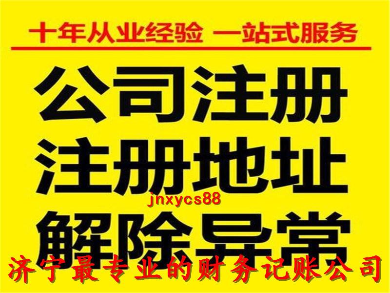 济宁公司注册代理公司注册公司联系电话¥欢迎咨询