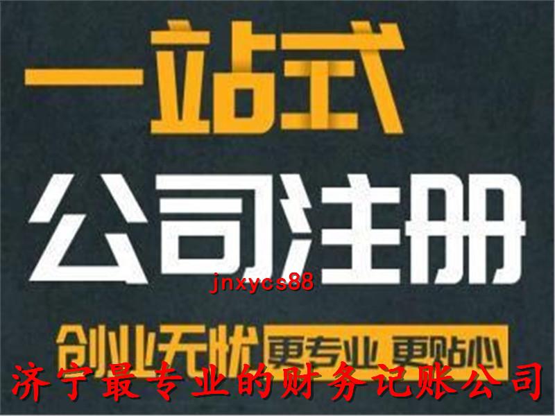 济宁代理记账的公司代理公司记账联系方式@欢迎来电
