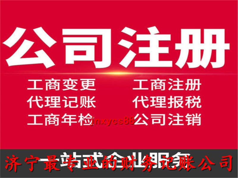 济宁公司注册代办公司公司注册代理欢迎咨询%诚信服务
