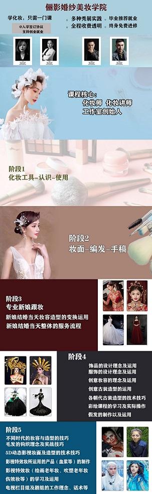 聊城开发区彩妆培训学院-企业商讯