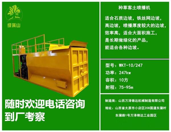 内蒙古兴安边坡喷播机生产厂家