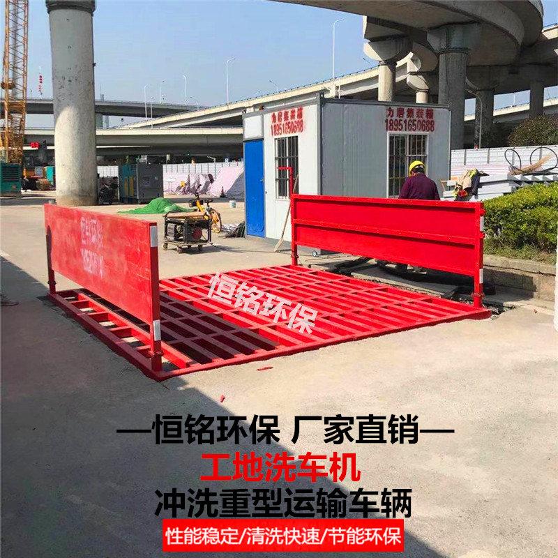 @-@滁州施工车辆冲洗设备-施工方案-了解