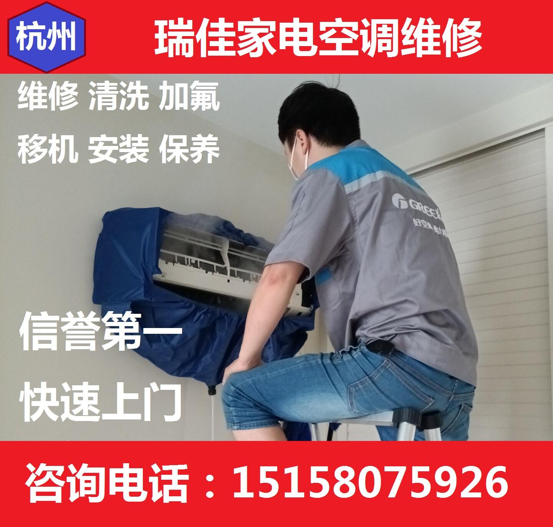 杭州拱墅区小河街道空调检测故障口碑好